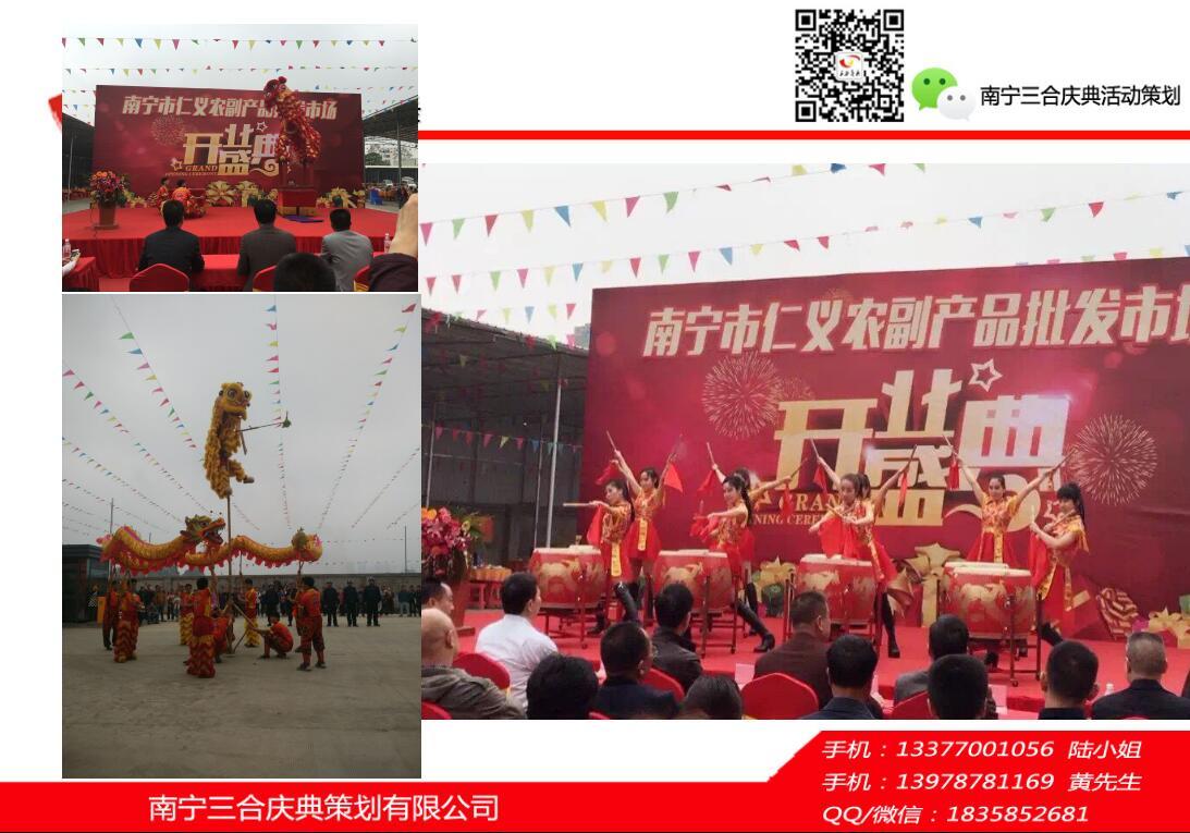 南宁开业仪式策划 开业策划执行公司