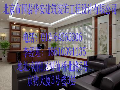 北京写字楼装修