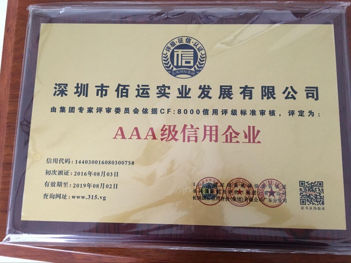 东莞企业AAA信用评级