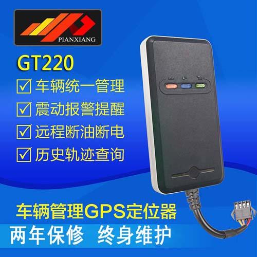 智能GPS定位器