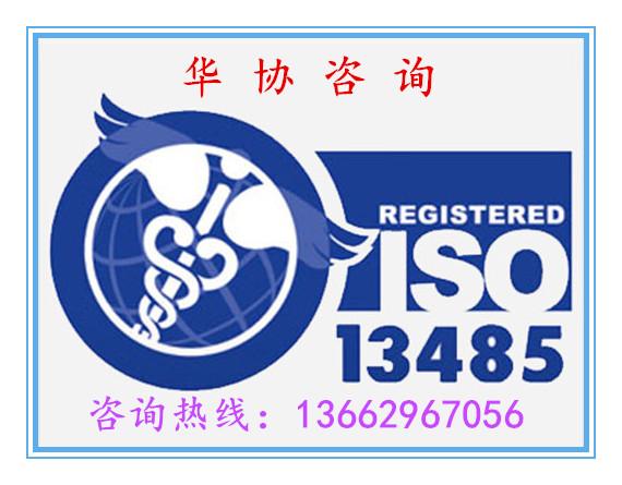 东莞ISO13485供应行业领先