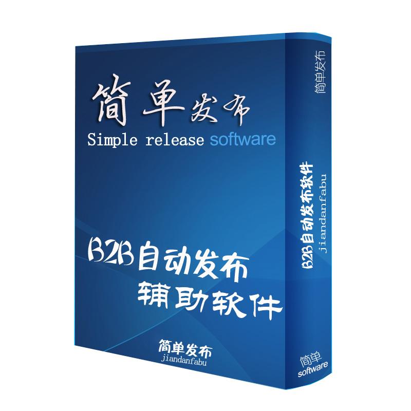 无忧商务网B2B平台群发软件