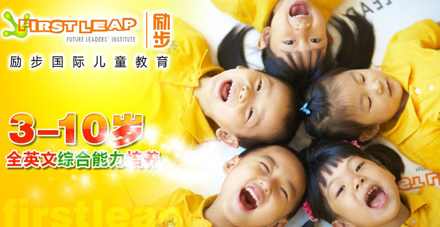 南京少儿英语辅导一般多少钱一节课励步培训班价格