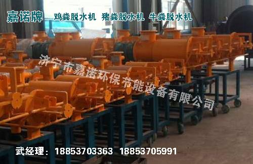 哪里有北京养殖场鲜牛粪处理机