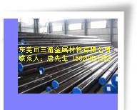 Q235碳素结构钢//材料牌号-价格