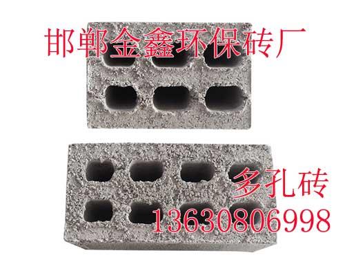 多孔砖,邯郸多孔砖质优价廉,邯郸金鑫多孔砖厂