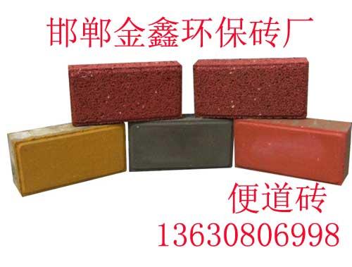 彩色砖,邯郸彩色转实力厂家,邯郸金鑫彩色砖厂