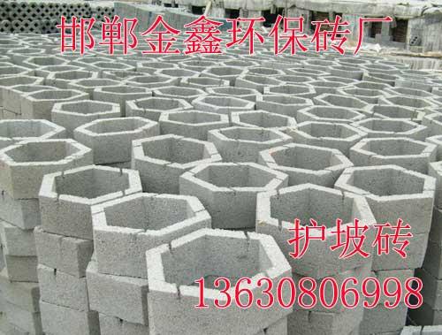 护坡砖,邯郸护坡砖厂家批发,邯郸金鑫护坡砖厂