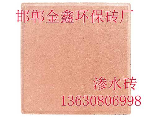 渗水砖,邯郸渗水砖批发价格,邯郸金鑫渗水砖厂