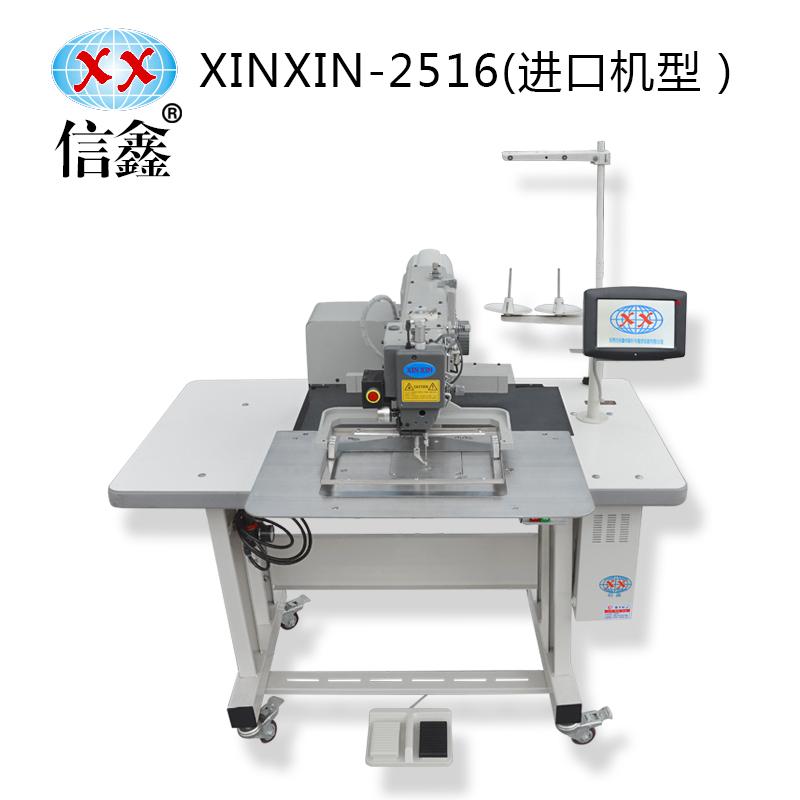 信鑫2516G款全自动缝纫机箱包手袋加工设备 电脑针车