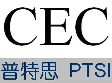 PTSI检测如何做掌上游戏机的CEC认证