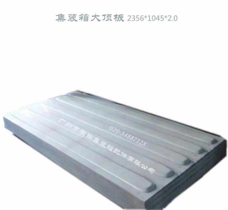 Roof Panel集装箱顶板瓦楞板