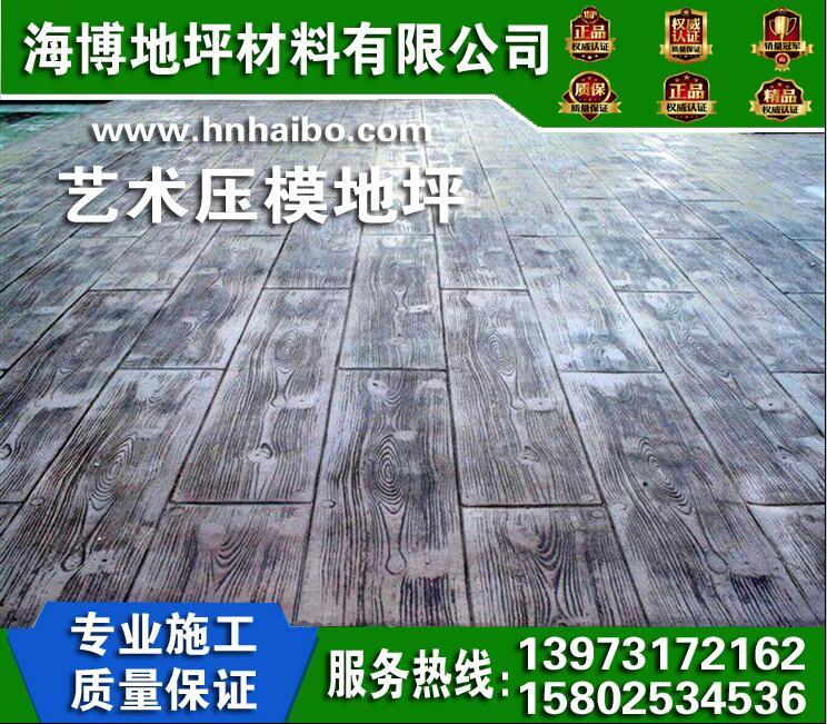 武汉压花地坪材料厂家
