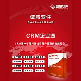 傲融CRM企业通,专业CRM管理软件