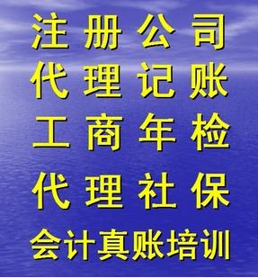 深圳代理记账报税、公司注册