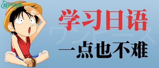 上海浦东南路零基础日语口语师培训哪家好』_课程