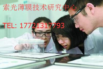 光学薄膜设计与研发