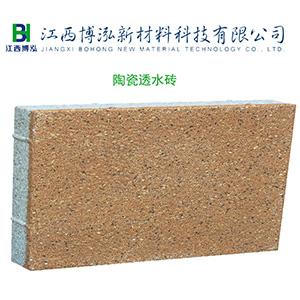 供应生态陶瓷透水砖,专业快速