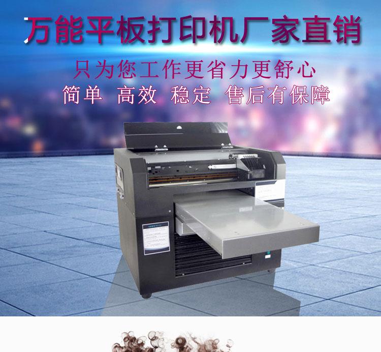 深圳巴普特万能平板打印机销售性