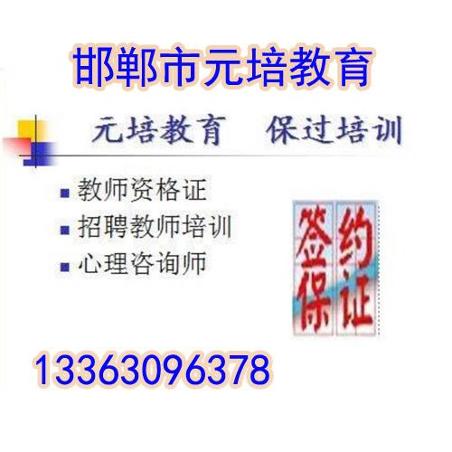 邯郸幼儿教师资格证培训,考试题库,资料就到元培教育