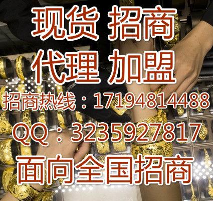 大连贵金属深圳运营中心招代理商