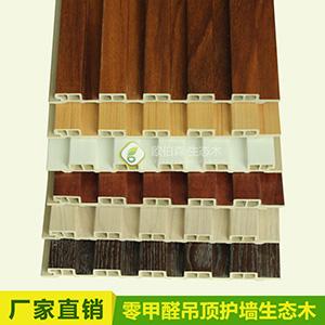 生态木150小长城板护墙板墙裙天花吊顶绿可木彩色幼儿园装饰板