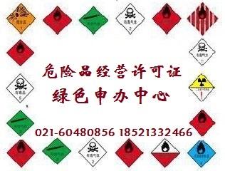 危险品经营许可证指定上海申办中心信誉保证