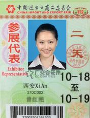 广州项目名称:2017广交会参观证