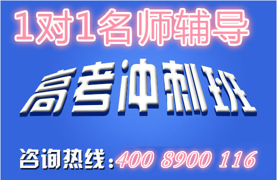 郑州名气大的寒假补习班推荐/高三理综弱科补强咨询