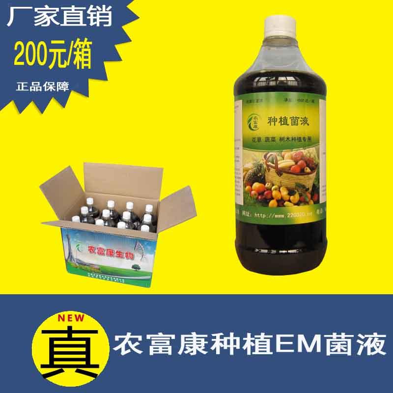 种植专用em菌液_种植em菌液哪里有卖厂家批发价格多少