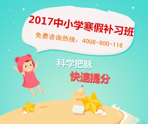 广州初一寒假辅导哪个机构好学大初中寒假班课程安排