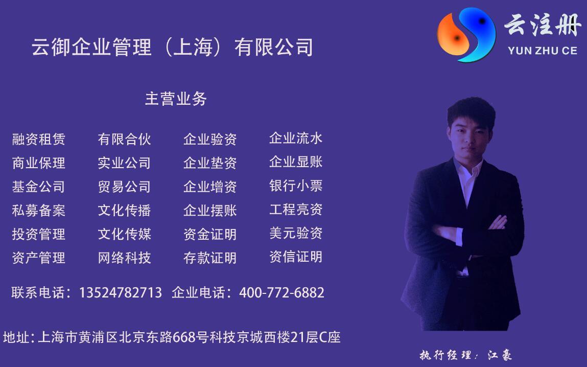 上海公司开存款证明收点位标准