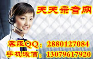 同仁堂药店广告录音制作促销活动宣传广告配音