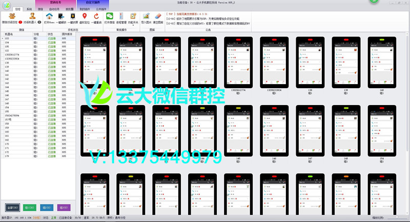 云大手机群控系统运营环境营销软件的领导者l3375449979
