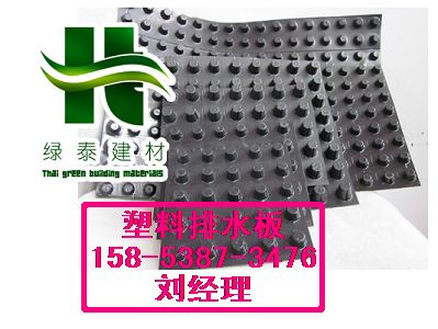 忻州()屋顶绿化透水板+地下车库排水板15853873476
