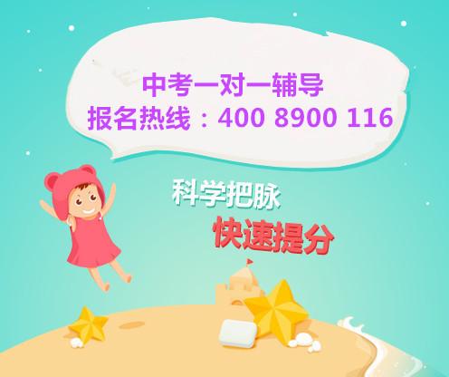 重庆京翰教育初三全科辅导班价格是多少咨询电话多少