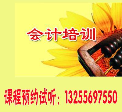 北京会计上岗证培训周末班』