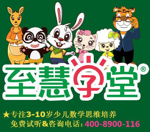 广州至慧学堂天河校区电话/小学生数学奥数培训
