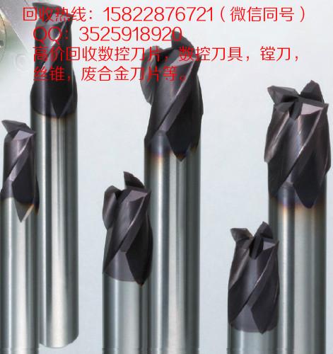 天津武清回收数控刀具数控刀片刀具15822876721高价回收