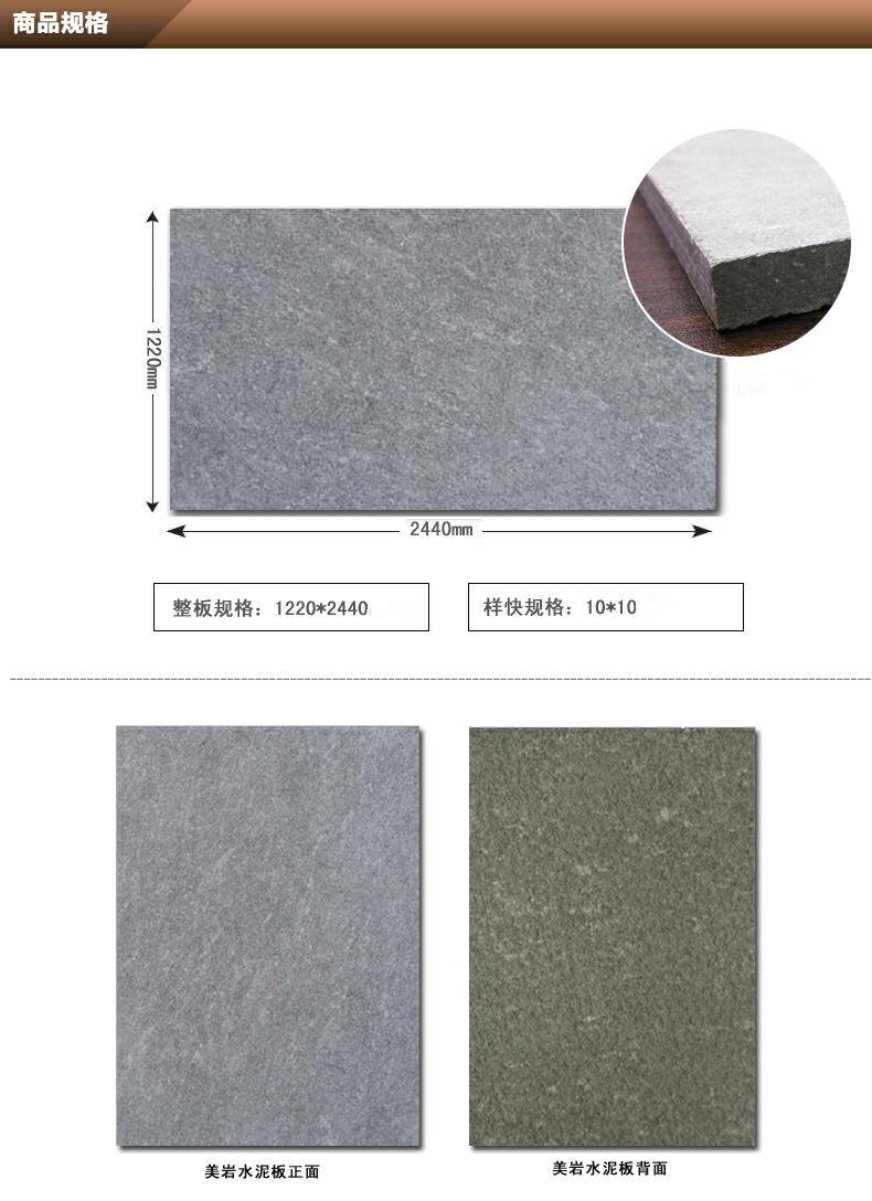 FOREX美岩水泥板规格绿活混凝土板价格美岩挂板施工工艺