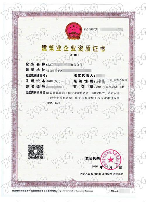 房地产开发企业资质证书的作用
