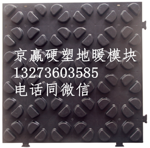 京赢牌黑色环保地暖模块 厂家直销
