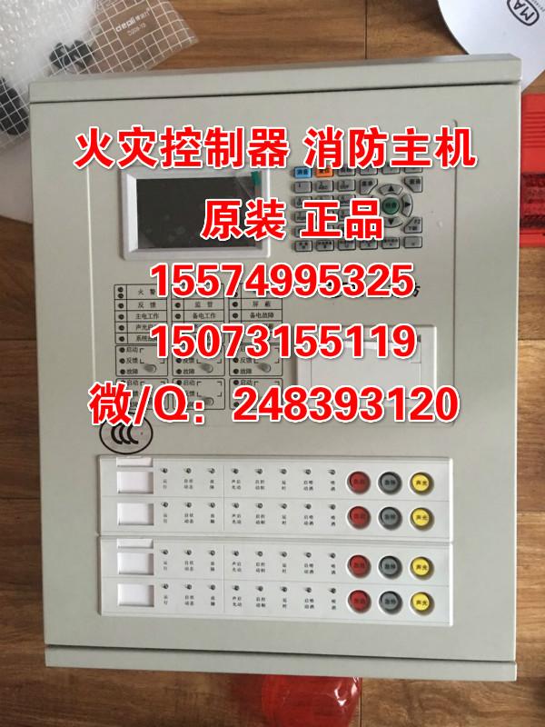 国泰怡安火灾报警控制器jb-qbz-gk614 消防主机 详情咨询卖家