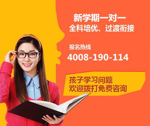 新学期新开学上海哪有小学课后补习班初中课后辅导班
