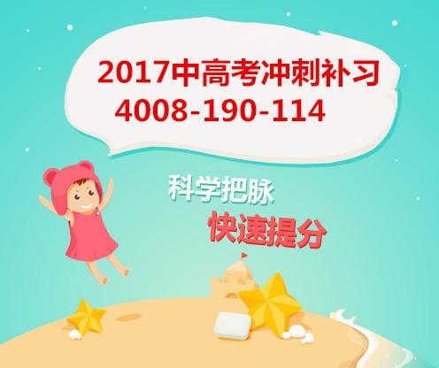 深圳2017高考冲刺班有哪些_高考理综一对一冲刺辅导班