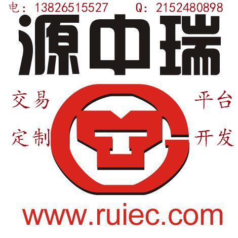 国际电商平台开发公司,源中瑞专注电商交易平台开发