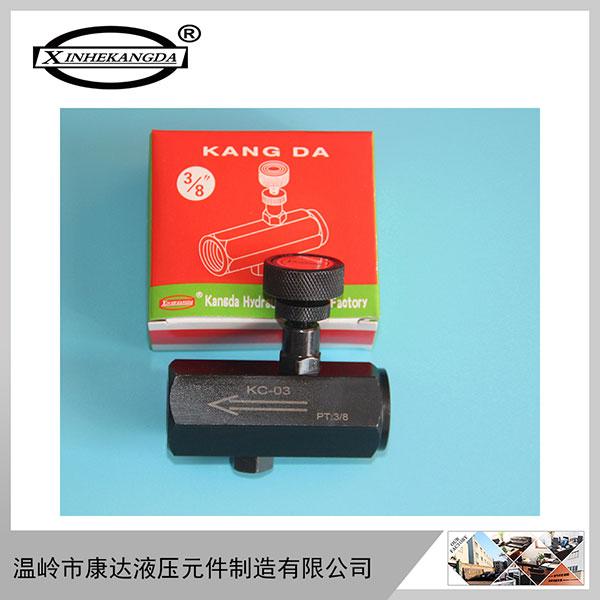 液压螺纹管式调速 单向节流阀 流量控制阀 KC-03 3/8