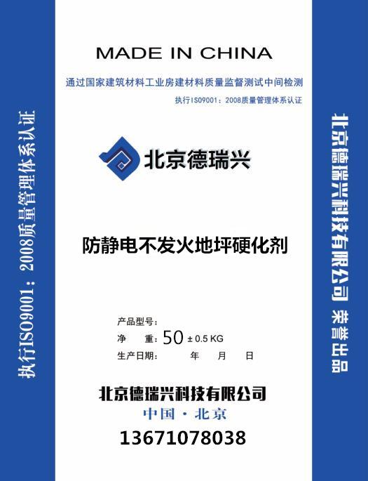 N耐磨防静电J金属骨料 防静电不发火耐磨硬化剂