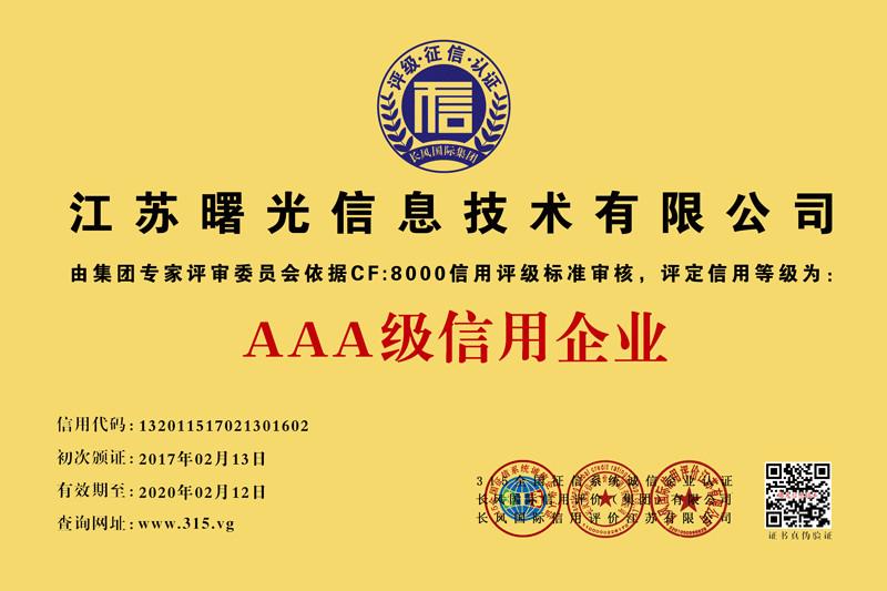 江苏省信用评级资信等级AAA级信用报告加急办理