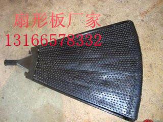 供应成武橡胶铸铁扇形板筛板厂家